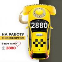 Такси Одесса предлагает комфортную поездку
