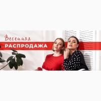 Крупный интернет-магазин одежды для женщин больших размеров в Украине