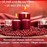 Приворот Киев. Магический Приворот на Любовь без вреда и греха. Снять порчу Киев
