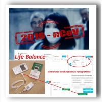 Профилактика коронавируса l Прибор Life Balance l Антипаразитарный и терапевтический