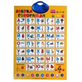 Плакат Говорящая азбука, русск. яз