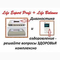 Life Expert Profi и Life Balance - профилактика вирусов| Комплект для здоровья