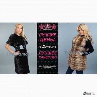 Пошив меховых жилетов в Донецке! У нас лучшие цены и качество услуг
