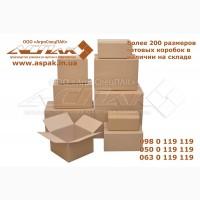 Картонные коробки оптом от производителя. Упаковочные коробки. Гофротара. Картонная