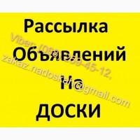 Рассылка Объявлений на ДОСКИ = Nadoskah.Online