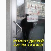 Ремонт алюминиевых дверей Киев, ремонт металлопластиковых дверей