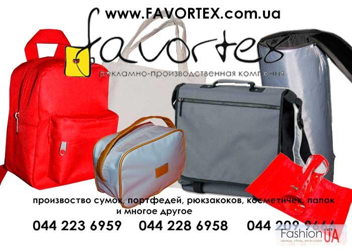 Пошив сумок, рюкзаков, портфелей, косметичек, папок