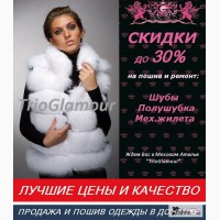 Шикарные меховые жилеты! У нас лучшие цены в Донецке