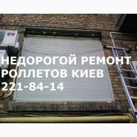 Недорогой ремонт ролет Киев, ремонт роллет недорого