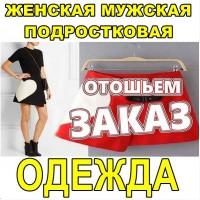 Швeйный цeх отошьёт зaкaзы женской, мужской, подростковой одежды