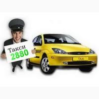 Дешевое такси Одесса заказ по номеру 2880